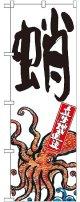 〔G〕 蛸 産地直送 白 のぼり
