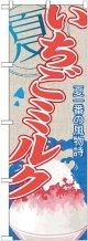 いちごミルク(かき氷) のぼり