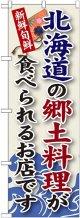 北海道の郷土料理 のぼり