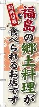 福島の郷土料理 のぼり