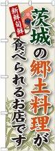 茨城の郷土料理 のぼり