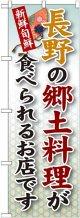 長野の郷土料理 のぼり