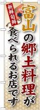 富山の郷土料理 のぼり