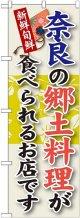 奈良の郷土料理 のぼり