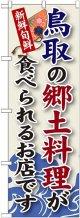 鳥取の郷土料理 のぼり
