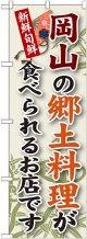 岡山の郷土料理 のぼり