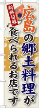広島の郷土料理 のぼり