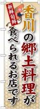 香川の郷土料理 のぼり