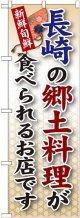 長崎の郷土料理 のぼり