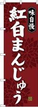 〔G〕 紅白まんじゅう のぼり