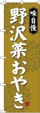 〔G〕 野沢菜おやき のぼり