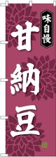 〔G〕 甘納豆 のぼり