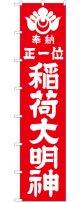 稲荷大明神(白文字) ロングのぼり
