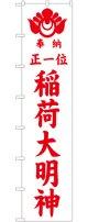 稲荷大明神(赤文字) ロングのぼり