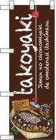 takoyaki(たこやき) ハーフのぼり