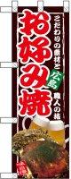 広島 お好み焼 ハーフのぼり