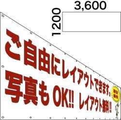 画像1: 格安横断幕1200×3600