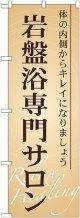 〔G〕 岩盤浴専門サロン のぼり