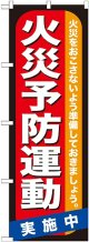 〔G〕 火災予防運動 のぼり