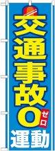 〔G〕 交通事故0運動 のぼり