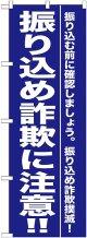 〔G〕 振り込め詐欺に注意!! のぼり