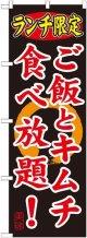〔G〕 ランチ限定 ご飯とキムチ食べ放題! のぼり