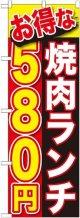〔G〕 お得な 焼肉ランチ 580円 のぼり