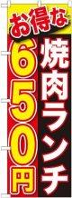 〔G〕 お得な 焼肉ランチ 650円 のぼり