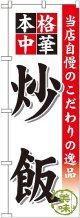 〔G〕 炒飯 のぼり