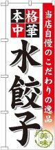 〔G〕 水餃子 のぼり