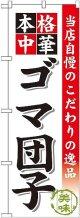 〔G〕 ゴマ団子 のぼり
