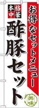 〔G〕 酢豚セット のぼり