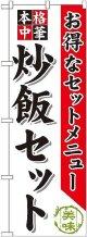 〔G〕 炒飯セット のぼり