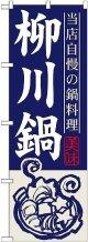 〔G〕 柳川鍋 のぼり