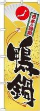 〔G〕 鴨鍋(2) のぼり
