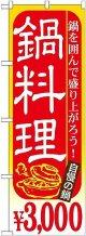 〔G〕 鍋料理 ¥3,000 のぼり