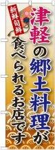 津軽の郷土料理 のぼり