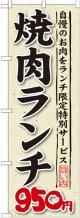 〔G〕 焼肉ランチ 自慢のお肉をランチ限定特別サービス 950円 のぼり