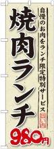 〔G〕 焼肉ランチ 自慢のお肉をランチ限定特別サービス 980円 のぼり