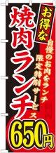 〔G〕 お得な 焼肉ランチ 自慢のお肉をランチ限定特別サービス 650円 のぼり