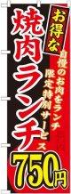 〔G〕 お得な 焼肉ランチ 自慢のお肉をランチ限定特別サービス 750円 のぼり