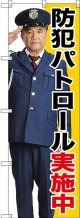 〔G〕 防犯パトロール実施中 のぼり