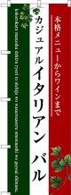 〔G〕 イタリアン バル(三色) のぼり