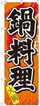 のぼり旗 中国語付き鍋料理