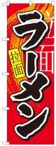 のぼり旗 中国語付きラーメン