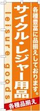 のぼり旗 サイクル・レジャー用品