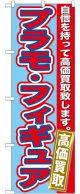 のぼり旗  プラモ・フィギュア高価買取