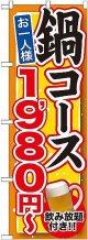 〔G〕 鍋コース 飲み放題付 1,980円〜 のぼり