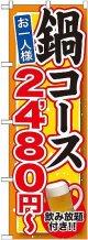 〔G〕 鍋コース 飲み放題付 2,480円〜 のぼり