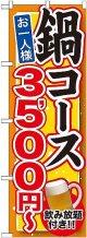 〔G〕 鍋コース 飲み放題付 3,500円〜 のぼり